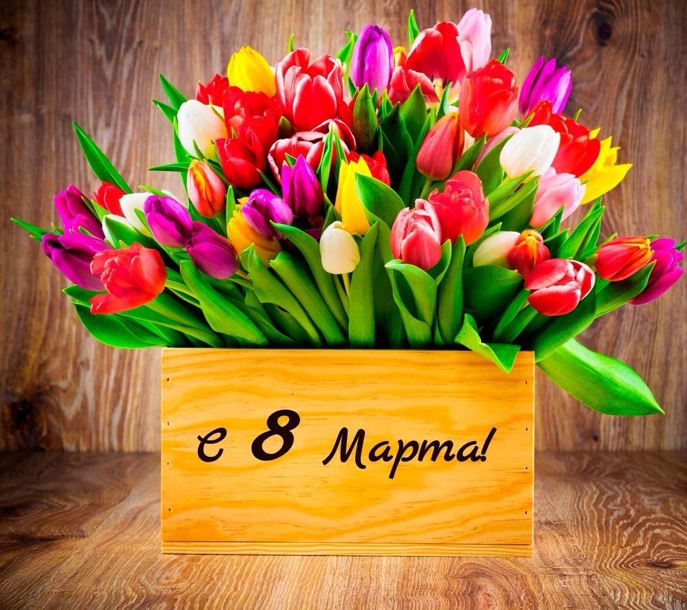 Открытка цветок с 8 марта