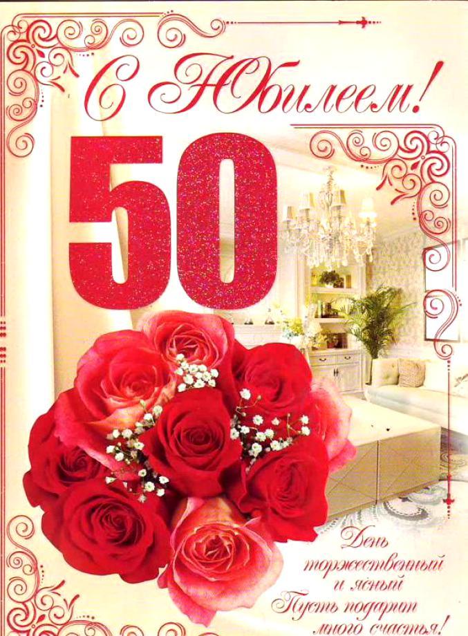 Смс открытки с 50 летием