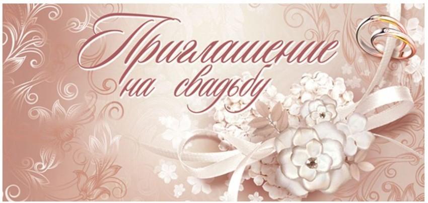 свадебные открытки сергиев посад получил народе