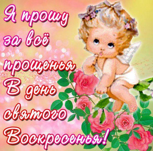 Прощёное воскресенье православный праздник , открытки с ангелочками Прощёное воскресенье православный праздник , открытки , картинки с изображением на отерытке ангелочка , нежные цветы , милый ангелочек с крылышками , с прощёным воскресеньем