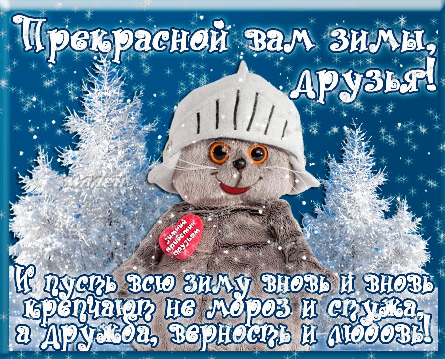 Зимние открытки с приколом