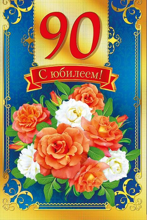 Открытка с юбилеем 90