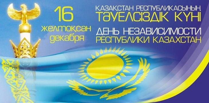 себе независимость казахстан открытки осенне-зимнее время
