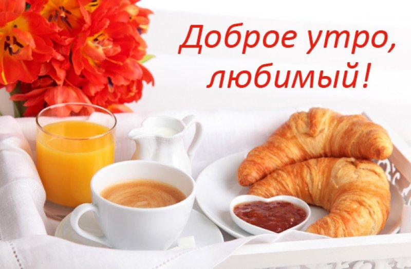 Картинки с добры утром милый