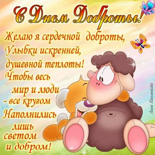 Международный день доброты , открытка с праздником день доброты ,мишка. Открытка ,картинка с международным днём добротыоткрытки ко дню добротыс днём доброты картинки на открытке изображён барашек,мишка ,мишутка ,открытка с днём доброты скачать бесплатно