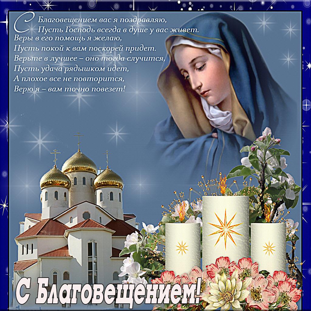 Открытки с православным праздниками