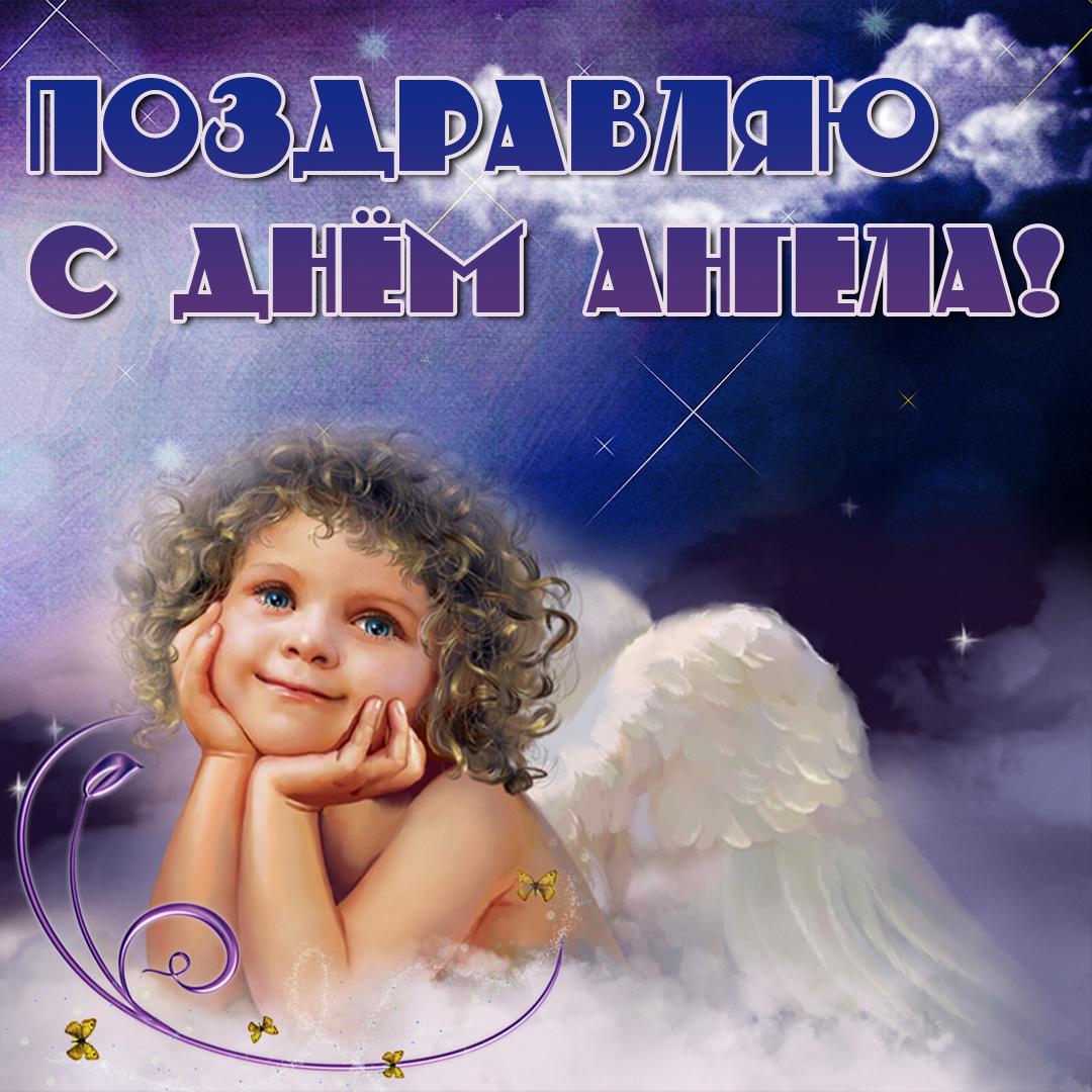 Картинки с именем ангелочек