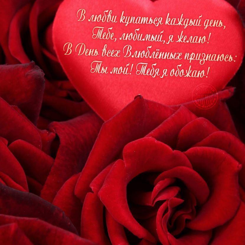 День влюблённых 14 февраля день святого валентина открытки со стихами День влюблённых 14 февраля день святого валентина празник любви поздравления с праздником со стихами сердечками красивые стихи ко дню влюблённых романтичные простые