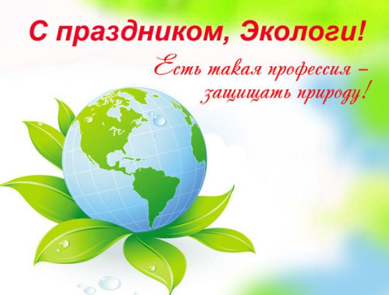 Поздравление с экологом