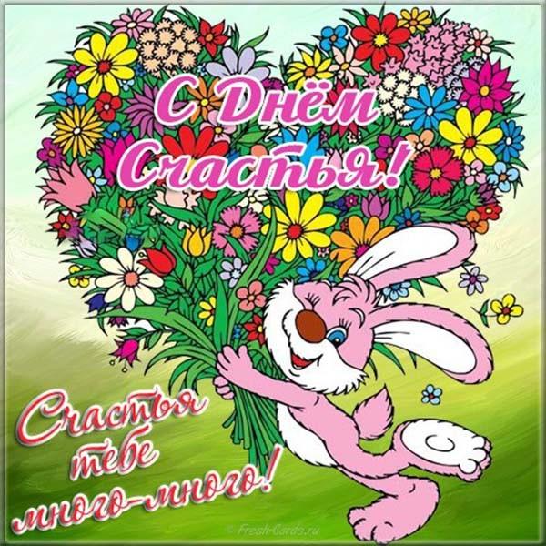 использование открытки к дню счастья 20 марта картинки каждый день