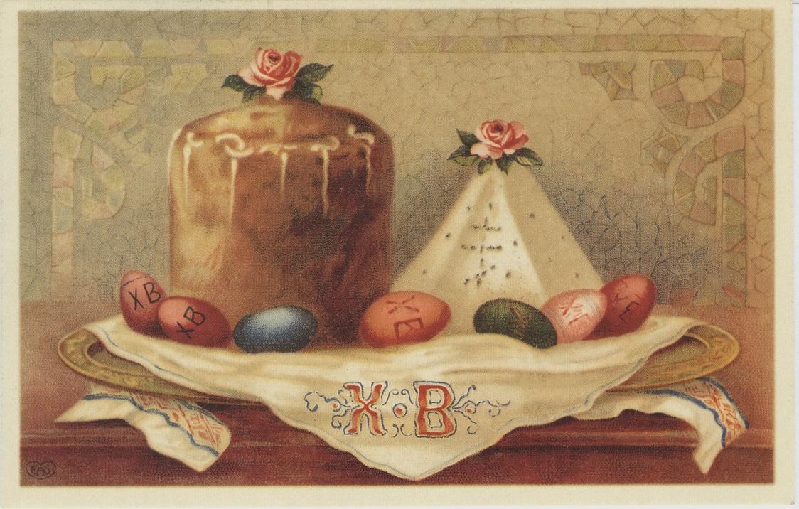 Пасха , светлый праздник пасхи , открытка ретро стиль , с пасхой. Пасха ,светлый праздник пасхи , картинка , открытка с изображением пасхального кулича ,разноцветных пасхальных яиц , винтаж. открытка к празднику пасхи , с пасхой.