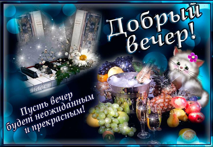 Картинки с красивыми пожеланиями доброго вечера
