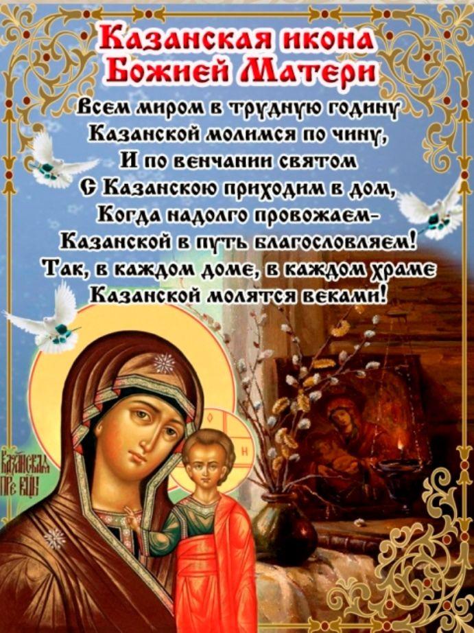 Поздравления с днем казанской иконы божьей матери