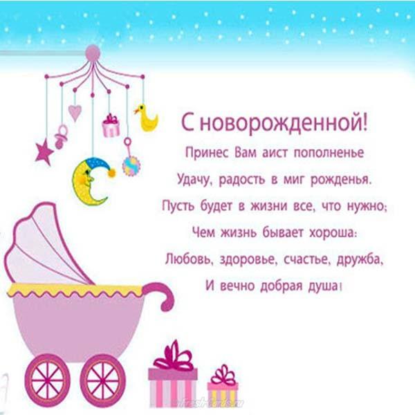pozdravlenie-s-novorozhdennoj-devochkoj-otkritki foto 12