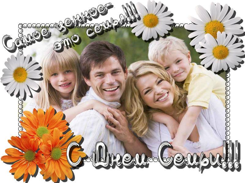 Международный праздник день семьи , открытка с днём семьи , семья . Открытка , картинка с праздником международный день семьи , день любви и верности , на открытке семья , любящая семья , любовь друг к другу , открытка ка дню семьи .