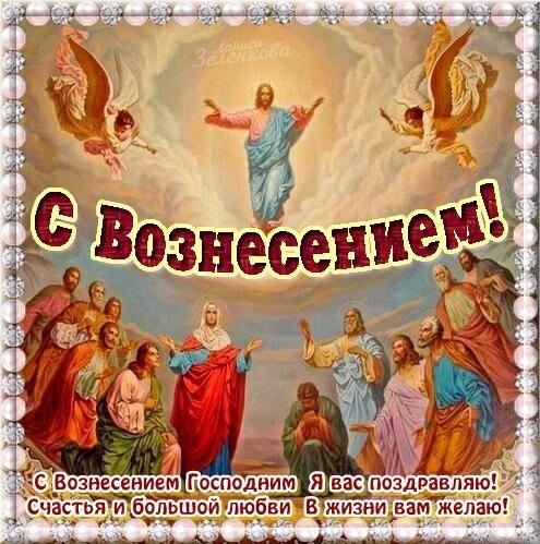 Открытка,картинка с православным праздником Вознесение Господне Картинка,открытка с Вознесением Господнем,картинки на вознесение,открытки Вознесение Господне,поздравления с Вознесением Господнем,открытка на вознесение Господне