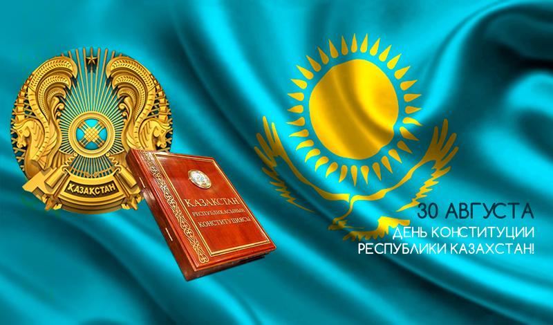 открытки на день конституции казахстана пиццу