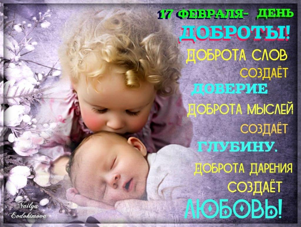 Международный день доброты , открытка с праздником день доброты,ребёнок. Картинка , открытка с всемирным днём доброты ,добра ,открытки ко дню доброты ,добра, на открытке изображён ребёнок ,милое дитя , открытка день доброты скачать бесплатно.