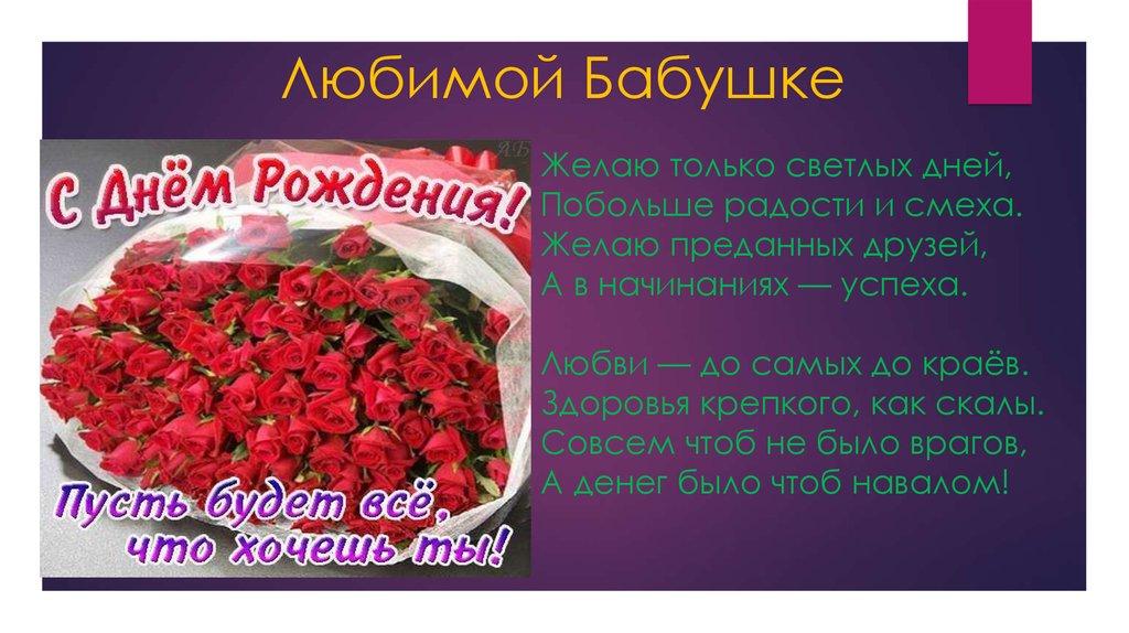 Стихи для поздравления с днем рождения бабушки