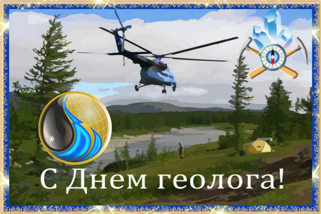 День геолога профессиональный праздник , открытка природа . Картинка ,открытка с профессиональным праздником день геолога ,на открытке изображена природа ,красивая природа ,вертолёт,горы ,камни ,каменистость ,открытка с днём геолога.