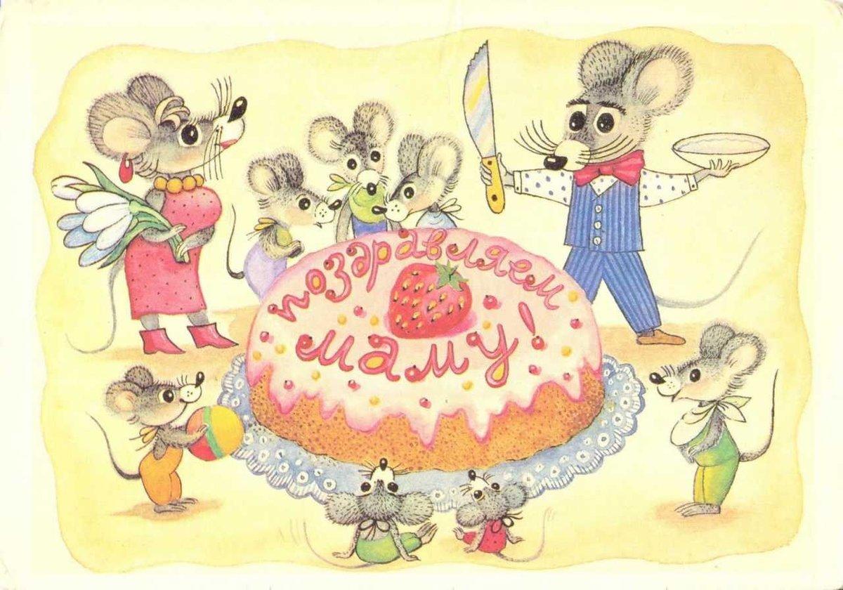 Открытки с днем рождения советские мультфильмы