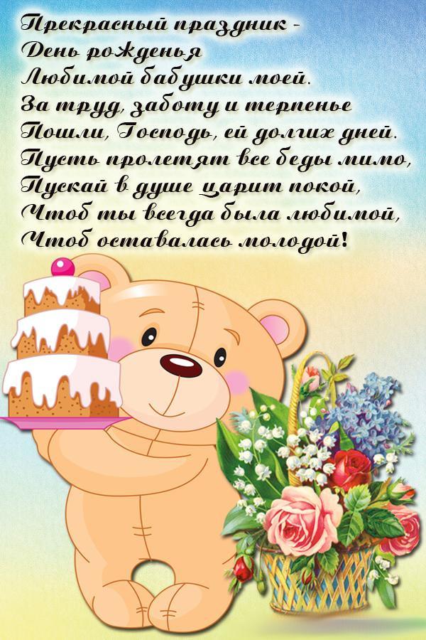 С днём рождения бабушка , открытки с поздравлениями в стихах С днём рождения бабушка , открытки , картинки с поздравлениями для бабушки в стихах ,мишка с тортиком и с букетом цветов ,со стихом , проза ,карзинка с цветами .