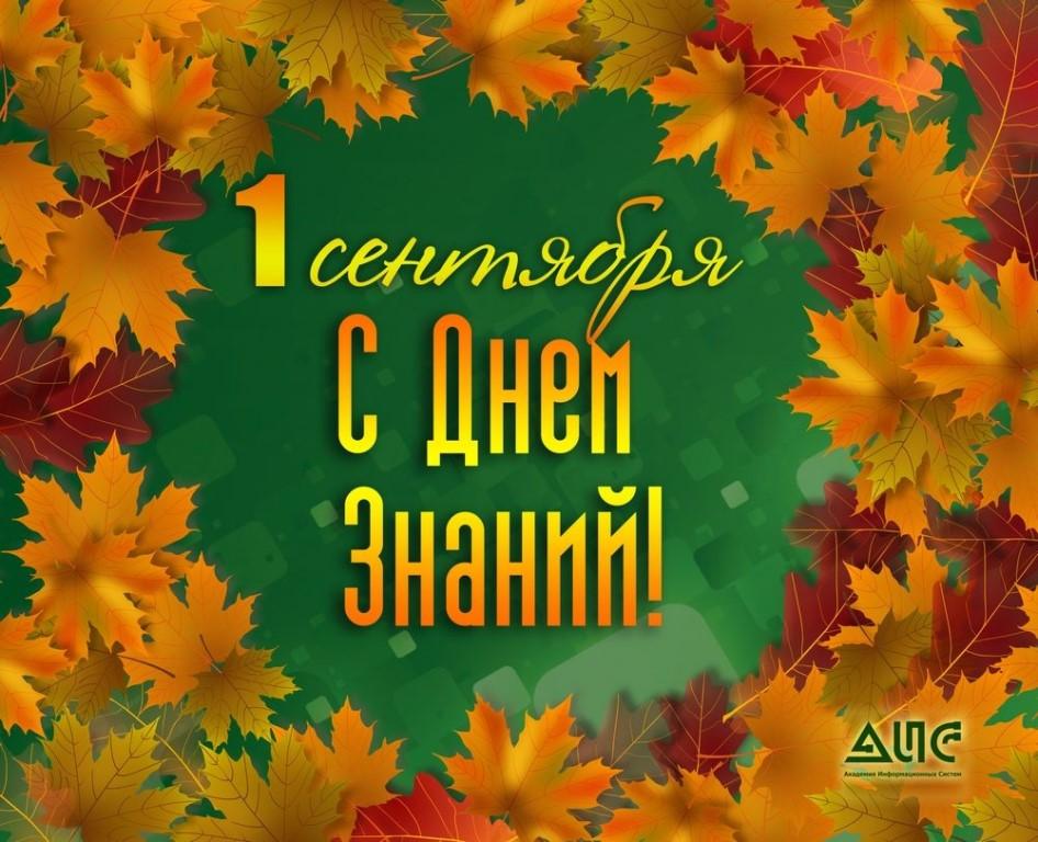 картинки осень на первое сентября представленные