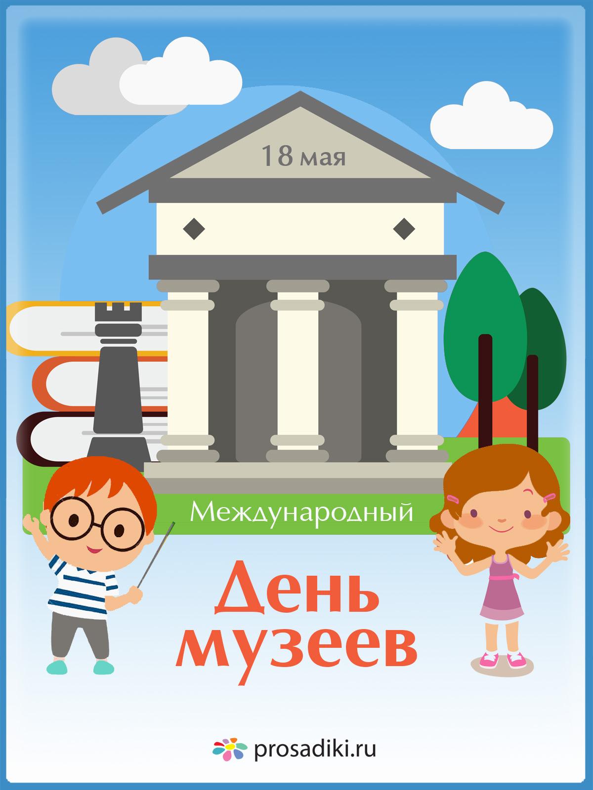 Открытки на день музеев,день музея,с праздником день музея.  Открытки,картинки с праздником день музеев, международный день музеев,музея открытка,картинка на день музея, открытка,картинка с поздравлениями на день музея .