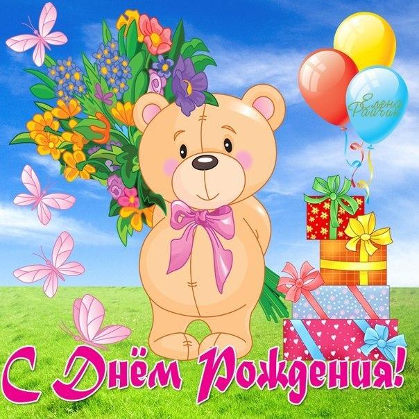 Открытки на детский день рождения,поздравления с днём рождения для детей Картинки,открытки с днём рождения для детей ,мишка,красивая открытка на детский день рождения,открытка,открытки с днём рождения детские,на детский день рождения скачать