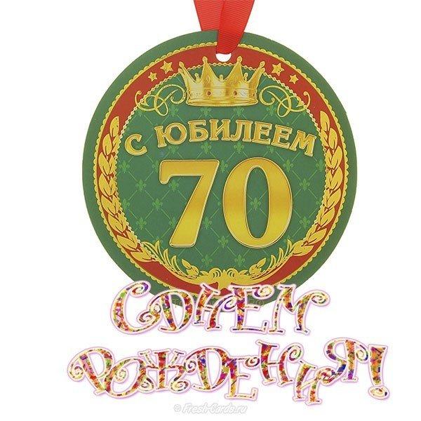 Поздравления с днем рождения 70-летием
