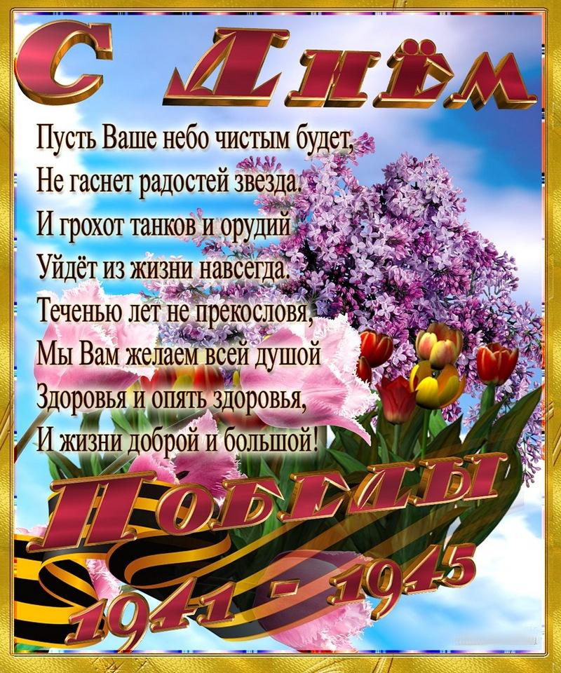 9 мая день победы , открытки с праздником победы , с пожеланиями 9 мая день победы , открытки с праздником победы , с пожеланиями , с изображением на открытке цветов , изображение георгиевской ленты , девятое мая ,с днём победы