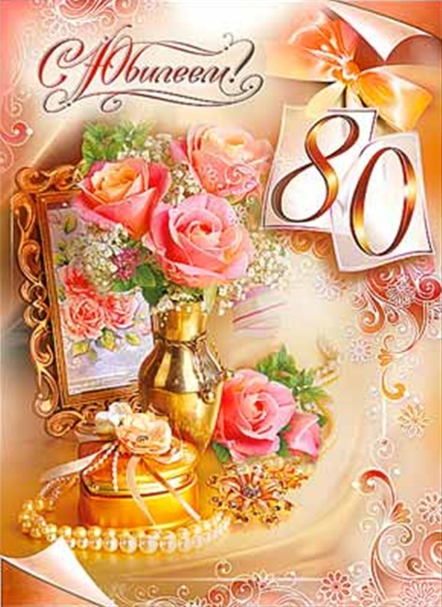 Открытка,картинка на юбилей 80 лет,открытка с днём рождения 80 лет  Картинки,открытки с юбилеем 80 лет,картинка,открытка на юбилей 80 лет ,с днём рождения 80 лет,красивая открытка на 80 лет юбилей,поздравления 80 лет юбилей скачать