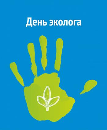 Открытки на день эколога профессиональный праздник ,с днём эколога Картики,открытки с праздником день эколога ,открытка на день эколога, картинка с днём эколога,открытка с поздравлениями на день эколога,день эколога открытки .