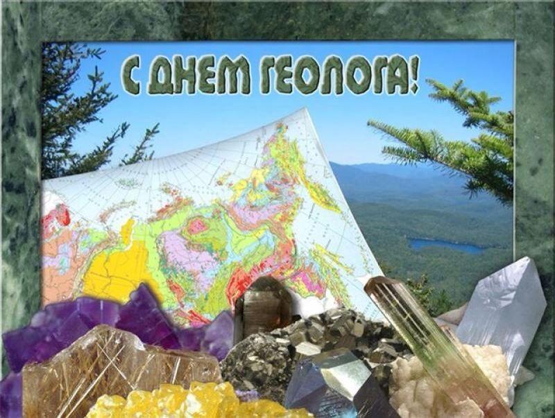 День геолога профессиональный праздник , открытка природа . Картинка ,открытка с профессиональным праздником день геолога ,на открытке изображена природа ,красивая природа ,карта,горы ,камни ,каменистость ,открытка с днём геолога.