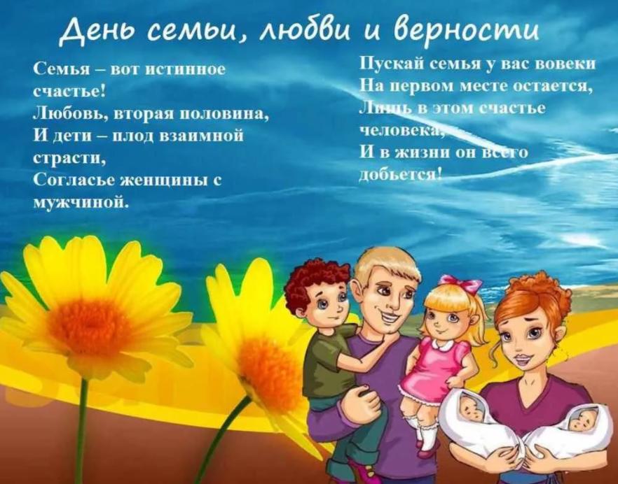 День семьи любви и верности прикольные картинки с надписями