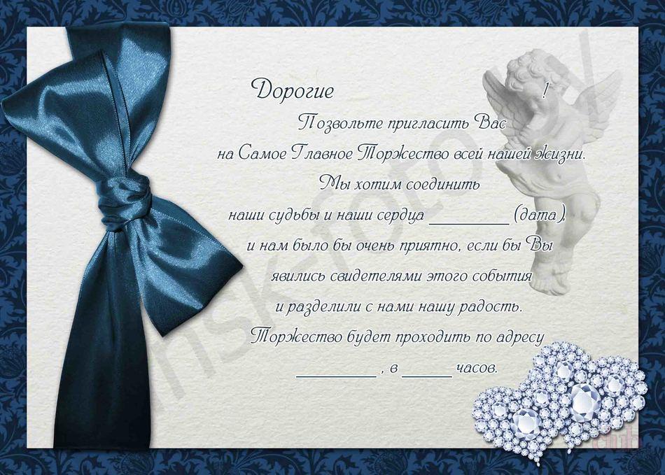 подчеркивал, интернет открытки с приглашением на свадьбу даша, можно