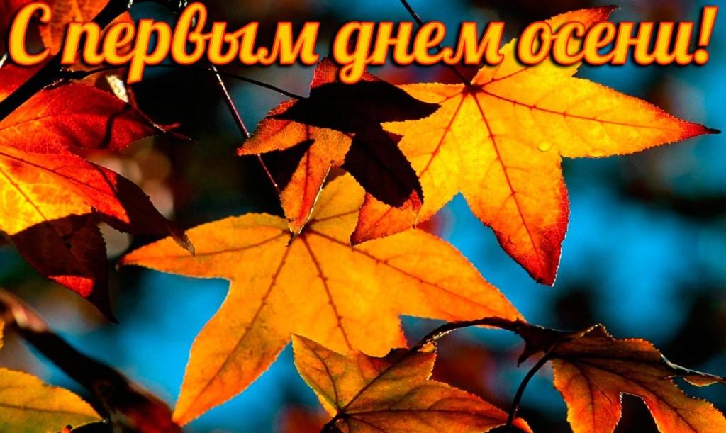 открытки с началом месяца октября старом