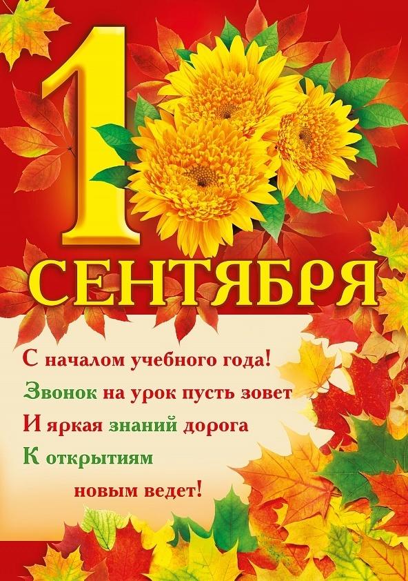 Праздник 1 сентября открытки