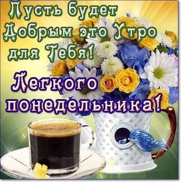 Картинки доброе утро с понедельником позитивное