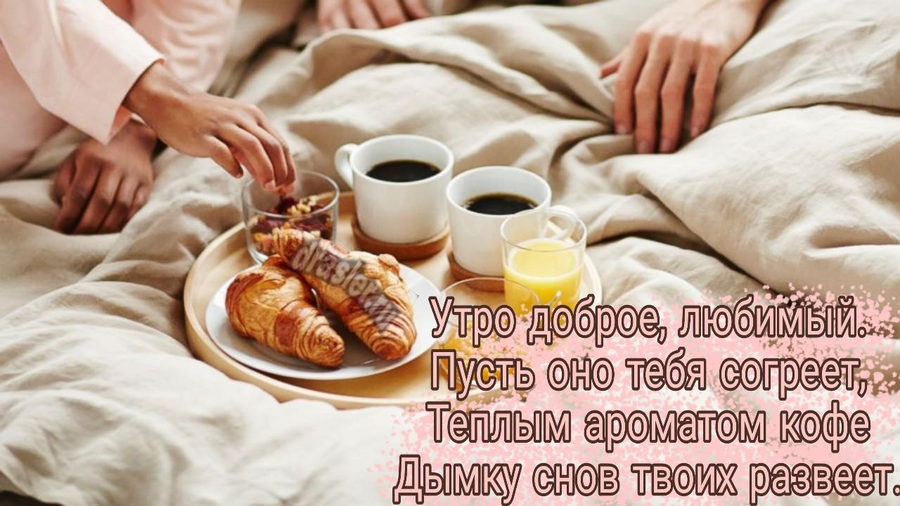 фото доброе утро родная единственная кто любит