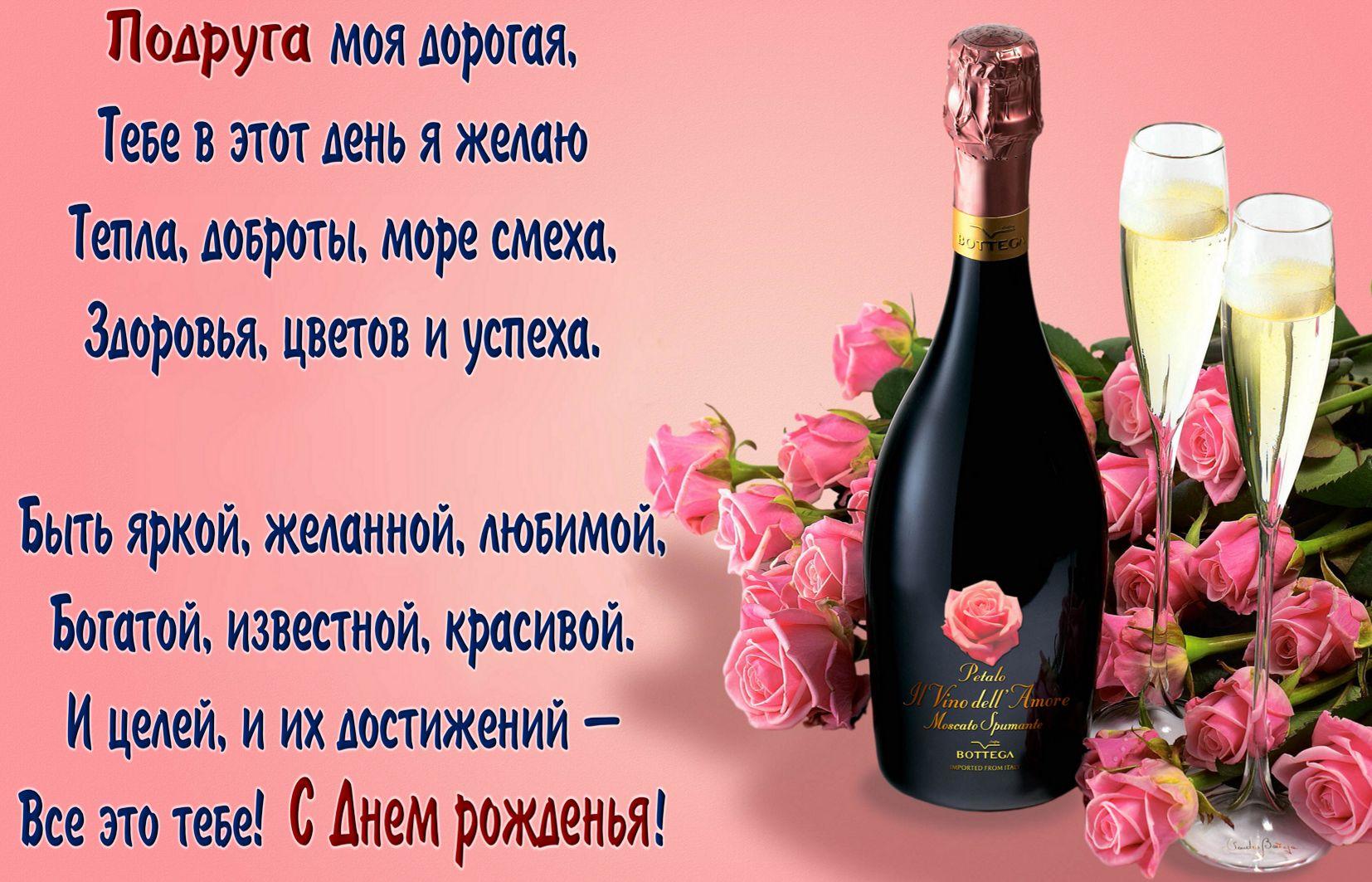 них поздравление с днем рождения подружке в стихах красивые прикольные издревле возносили
