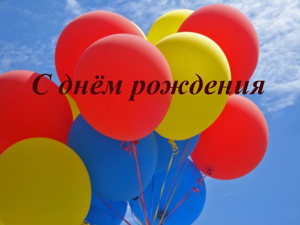 С днём рождения открытки с поздравлениями с шариками яркие . С днём рождения открытки , картинки с поздравлениями с днём рождения , яркие , с яркими шариками , разноцветные шары , шарики , воздушные шары с днём рождения .