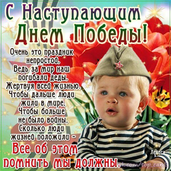 9 мая день победы с наступающим праздником ,открытки с поздравлениями. 9 мая день победы с наступающим праздником днём победы , открытки , картинки с наступающим ,с изображением на картинке детей , добрые слова пожелания ,с наступающим.