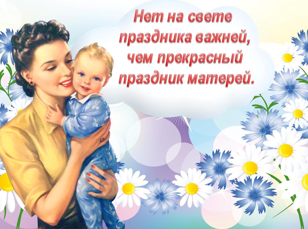 поздравление с днем матери себя этом