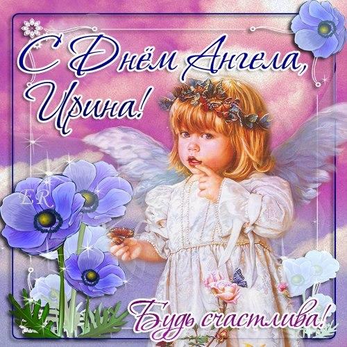 Открытка,картинка с днём ангела с именинами Ирина,поздравление. Открытки,картинки с днём ангела,с именинами Ирина,красивая открытка с днём ангела Ирина,картинка с именинами Ирина ,яркие открытки на день ангела Ирине,Ирины скачать