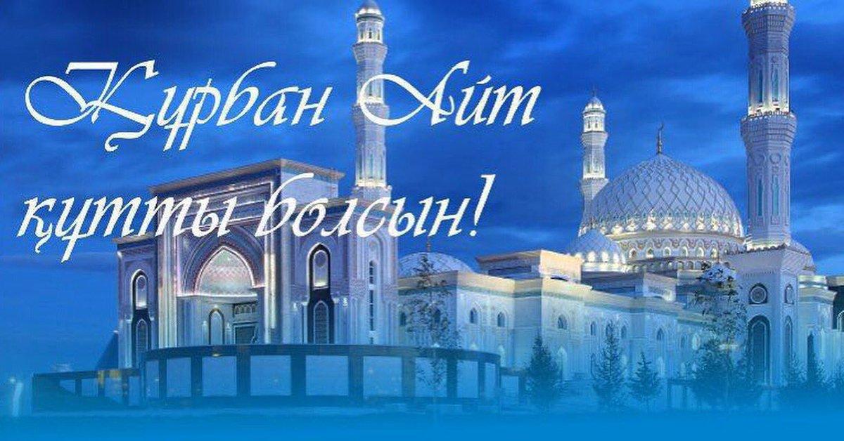 отличным узбекский открытки курбан айт время войны
