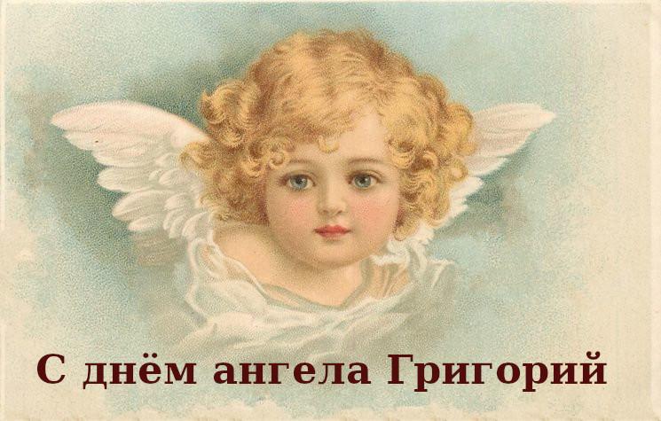 Открытка,картинка с днём ангела Григорий,с именинами Григорий Картинки,открытки с днём ангела Григорий,поздравления с днём ангела ,с именинами Григорий,красивые открытки на день ангела Григорию,Григорий скачать бесплатно .