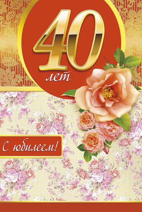 Открытки с юбилеем 40 лет,картинки с поздравлениями с юбилеем 40 лет Картинка,открытка с юбилеем 40 лет,роза,,открытки на юбилей 40 лет,картинки открытки с юбилеем на 40 лет,красивая открытка,картинка с юбилеем сорок лет скачать бесплатно.