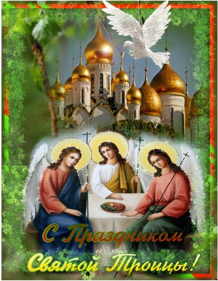Троица православный праздник , открытка с праздником святой троицы Троица православный праздник , картинка , открытка с праздником святой троицы , на открытке изображена церьковь , святая троица , открытка к празднику святой троицы.