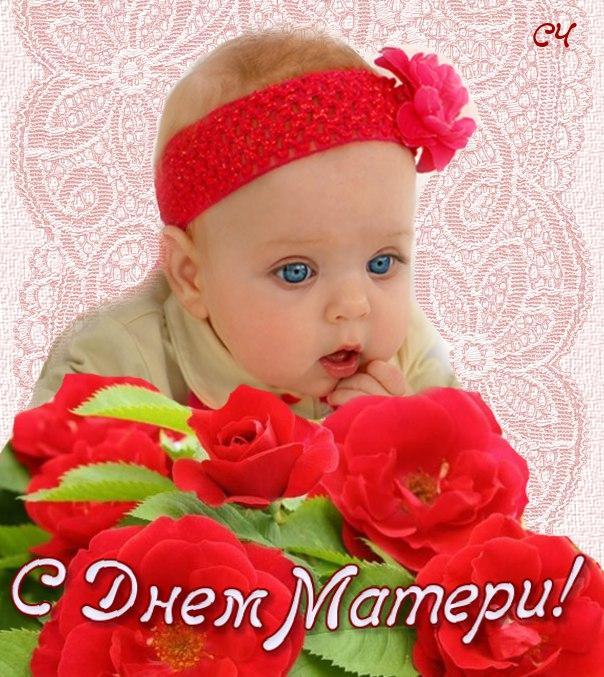 Открытка с международным днём матери с праздником с днём матери , ребёнок. Картинка , открытка с праздником международный день матерей , открытка к празднику день матери с изображением ребёнка , праздник любимых мам , день дорогих мам.